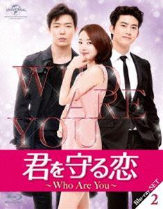 君を守る恋~Who Are You~Blu-ray-SET2 [Blu-ray]