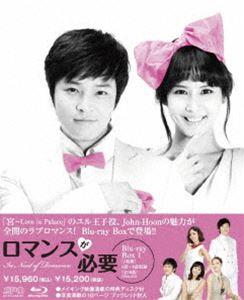 ロマンスが必要 ブルーレイBOX 1 [Blu-ray]