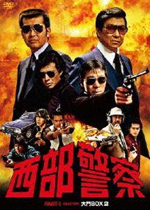 西部警察 PARTIセレクション 大門BOX 2 [DVD]