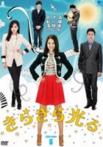 きらきら光る DVD-BOX 5 [DVD]