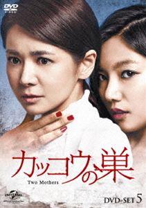 カッコウの巣 DVD-SET5 [DVD]