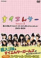 すイエんサー Season2 超スゴ技をすイエんサーガールズが見つけちゃいました! DVD-BOX [DVD]