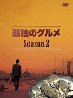 孤独のグルメ Season2 DVD-BOX [DVD]