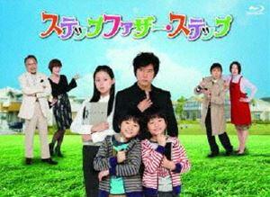 ステップファザー・ステップ BD-BOX [Blu-ray]