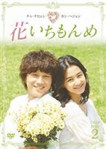 花いちもんめ DVD-BOX2 [DVD]