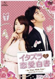 イタズラな恋愛白書 ~In Time With You~<オリジナル・バージョン> DVD-SET1 [DVD]