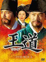 王道(ワンド) DVD-BOX I [DVD]