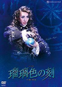 ミュージカル 『瑠璃色の刻』 [DVD]