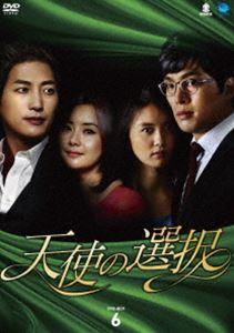 【超安い】 DVD-BOX6 天使の選択 [DVD]天使の選択 DVD-BOX6 [DVD], ふくいけん:361ec75d --- clftranspo.dominiotemporario.com