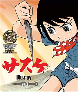 放送開始50周年記念企画 想い出のアニメライブラリー 第83集 サスケ Blu-ray Vol.2 [Blu-ray]