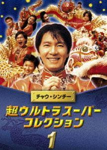チャウ・シンチー 超ウルトラスーパーコレクション 1 [DVD]