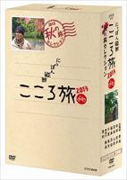 NHK DVDにっぽん縦断こころ旅 2013秋の旅セレクション [DVD]