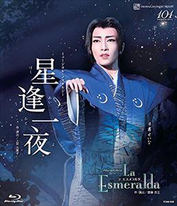 宝塚歌劇団/ミュージカル・ノスタルジー『星逢一夜』/バイレ・ロマンティコ 『La Esmeralda』 [Blu-ray]