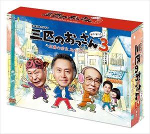 三匹のおっさん3~正義の味方、みたび!!~ DVD-BOX [DVD]