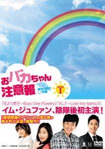 【売れ筋】 おバカちゃん注意報 ~ありったけの愛~ [DVD] I DVD-BOX DVD-BOX I [DVD], 1&one:7af0c8a6 --- delivery.lasate.cl