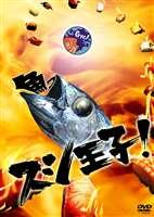 スシ王子! DVD-BOX [DVD]