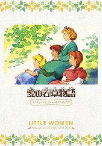 愛の若草物語 ファミリーセレクションDVDボックス [DVD]