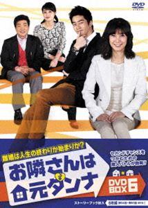 お隣さんは元ダンナ DVD-BOX 6 [DVD]
