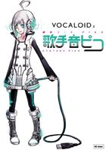 ピコ/開発コードPIKO「歌手音ピコ」(DVD-ROM ※ボーカロイドソフト) [DVD-ROM]