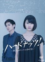 ハードナッツ!~数学girlの恋する事件簿~ DVD-BOX [DVD]