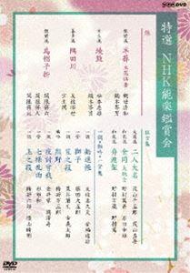 特選 NHK能楽鑑賞会 DVD-BOX [DVD]