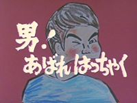 昭和の名作ライブラリー 第4集 男!あばれはっちゃく DVD-BOX 4 デジタルリマスター版 [DVD]