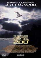 世界のトップスノーボーダー スーパートリック200 [DVD]
