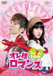オレ様ロマンス~The 7th Love~ DVD-SET1 [DVD]