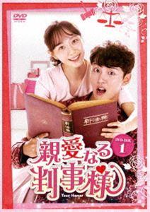 親愛なる判事様 DVD-BOX1 [DVD]