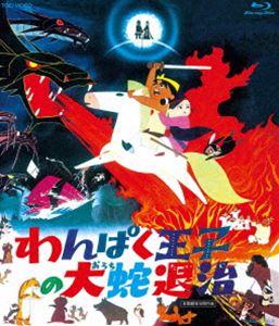 わんぱく王子の大蛇退治 Blu-ray BOX(初回生産限定) [Blu-ray]