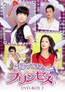 帰ってきたプリンセス DVD-BOX 1 [DVD]