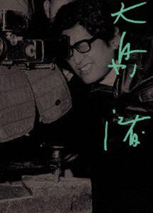誕生日プレゼント DVD-BOX 大島渚 [DVD] DVD-BOX 3 3 [DVD], サイクルヨシダ:f0f53a78 --- canoncity.azurewebsites.net