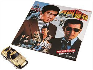 西部警察レコードランナー「SUPER Z」 with 2LP(初回限定盤) [レコード]