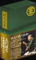 談志大全(上) DVD-BOX 立川談志 古典落語ライブ 2001~2007~ [DVD]