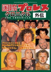 国際プロレス クロニクル 外伝 [DVD]