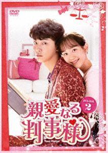 親愛なる判事様 DVD-BOX2 [DVD]