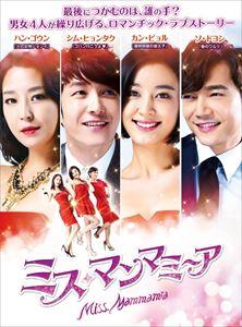 ミス・マンマミーアDVD-BOX1 [DVD]