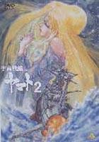 宇宙戦艦ヤマト 2 DVDメモリアルBOX [DVD]