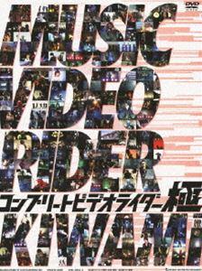 コンプリートビデオライダー 極 (初回生産限定盤) [DVD]