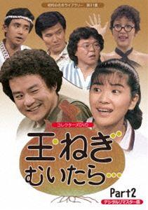昭和の名作ライブラリー 第31集 玉ねぎむいたら… コレクターズDVD Part2<デジタルリマスター版> [DVD]