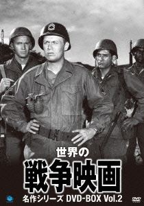 世界の戦争映画名作シリーズ DVD-BOX Vol.2 [DVD]