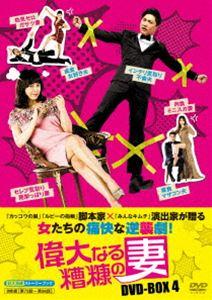 偉大なる糟糠の妻 DVD-BOX4 [DVD]
