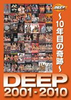 The 10th Anniversary DEEP 10年目の奇跡 [DVD]