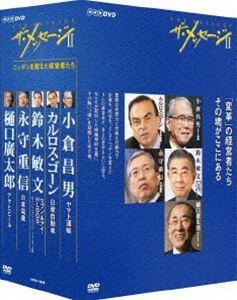 ザ・メッセージII ニッポンを変えた経営者たち DVD-BOX [DVD]