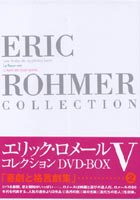エリック・ロメール Eric Rohmer Collection DVD-BOX5 [DVD]