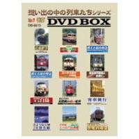 想い出の中の列車たちシリーズ DVD-BOX [DVD]