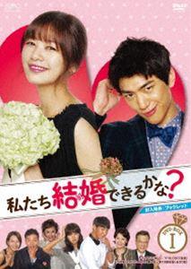 新しいエルメス DVD-BOX1私たち結婚できるかな? DVD-BOX1 [DVD], APNショップ:b52b0735 --- canoncity.azurewebsites.net