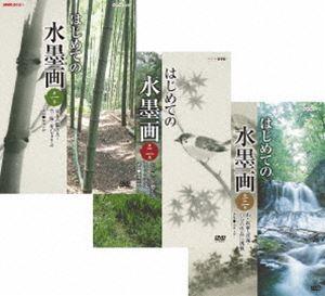 NHK趣味悠々 はじめての水墨画 セット [DVD]