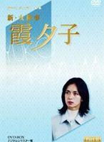 特選ベストライブラリー 第1集 新・女検事 霞夕子 DVD-BOX PART 2 デジタルリマスター版 [DVD]