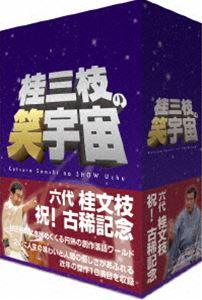桂三枝の笑宇宙 DVD-BOX [DVD]